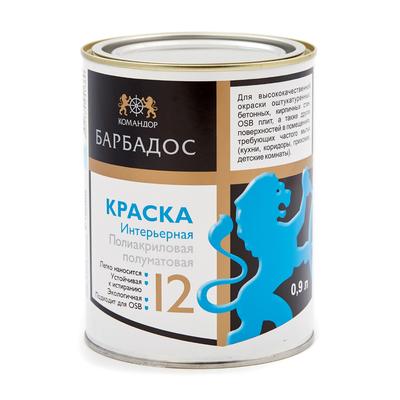 БАРБАДОС водно-дисперсионная полиакриловая краска для стен и потолков